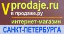 vprodaje.ru - интернет-магазин Петербурга.